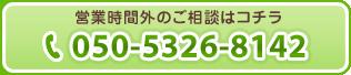 tel:050-5326-8142