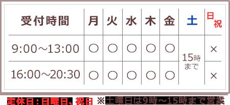 月-金9:00~13:00、16:00~20:30、土9:00-15:00まで 日祝休み