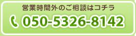 tel:05053268142