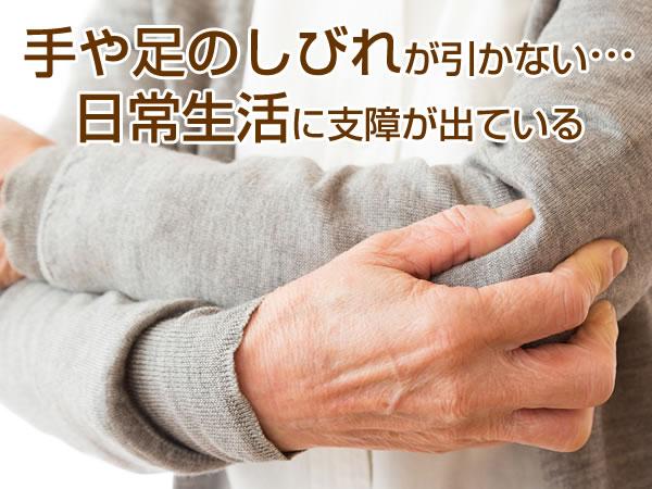手や足のしびれがひかない…日常生活に支障が出ている