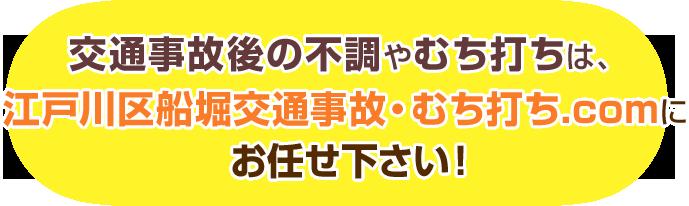 江戸川区船堀交通事故・むち打ち.comにお任せ