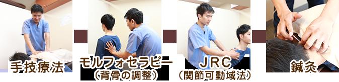 4つの施術方法