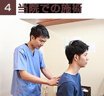 当院での施術